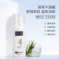 御源汉坊 清爽不油腻舒缓肌肤温和肌肤草本舒缓霜50g