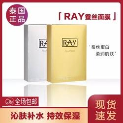 泰国妆蕾ray金银面膜补水滋润提亮肤色金银色面膜10片滋养修护