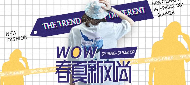 春夏新风尚-