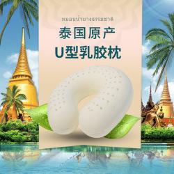 泰国原产U型乳胶枕护颈枕驱避螨虫排湿透气蜂窝设计白色