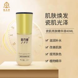 金方堂 瓷肌亮肤精华液美白淡斑温和细腻水润滋养改善干燥修护粗糙提亮肤色