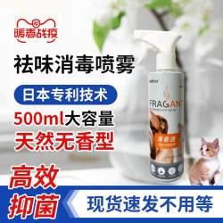 Hethco 宠物消毒喷雾祛味杀菌生物酶空间除味去尿味狗狗猫咪室内除臭液剂 500moz