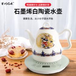 萬川好水 石墨烯白陶瓷水壺BTC-003 1.0L