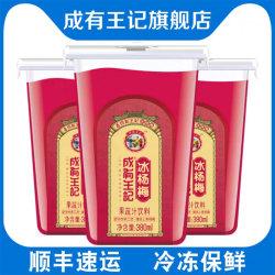 贵州成有王记冰杨梅汁380ml*6口感冰爽果蔬汁风味百年传承工艺冰冻保鲜