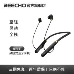 REECHO BR-3蓝牙耳机入耳式跑步运动长续航蓝牙耳机双耳挂脖式麦