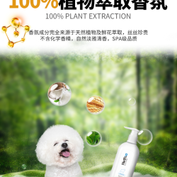 Hethco 比熊犬专用沐浴露宠物洗澡液用品杀菌去味除螨除臭止痒沐浴香波