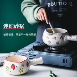 随心日式奶锅迷你砂锅网红陶瓷家用不粘锅