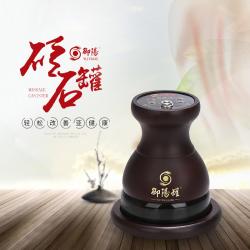 御陽 砭石罐【專業版】