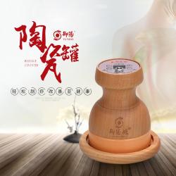 御阳陶瓷罐【特制版】