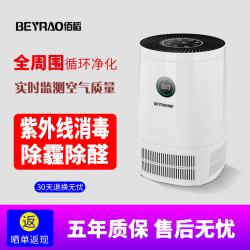 佰稻 桌面式家用卧室办公室通用杀菌除尘除甲醛PM2.5负离子空气净化器 BD-01B