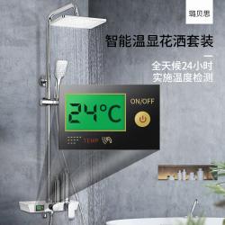 璐贝思 淋浴花洒套装家用卫浴喷头明装冷热双用洗澡神器家用龙头 数显 9401