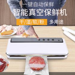 全自動食品封口機水果保鮮塑封機小型家用商用