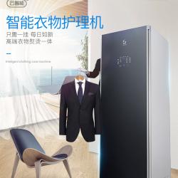 首页 天骏智能衣物护理机消毒烘干机家用速干衣干洗机全自动熨烫机衣柜