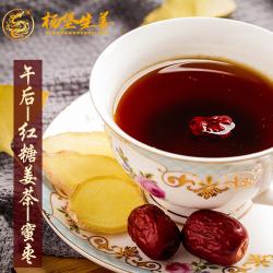 杨堡生姜茶 百年老字号 呵护女性 姜茶