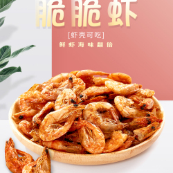 自鱿人脆脆虾(原味/辣味/椒盐味)18g*1盒即食虾干孕妇小孩高钙零食对虾烤虾