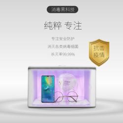 光简有品LED紫外消毒包家用小型手机衣物箱臭氧杀菌发生器