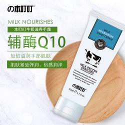 の本叮叮 买三送一牛奶滋养手霜滋润肌肤保湿50ml