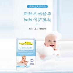 真貝兒 羊奶香皂 潔膚皂兒童寶寶香皂 原味 100g