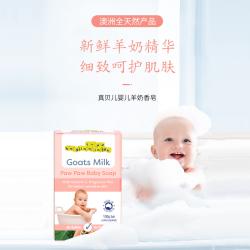 真貝兒 羊奶香皂 原味 100g