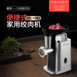 家誉家 磨客 商用电动不锈钢饺馅碎菜搅拌多功能绞肉机