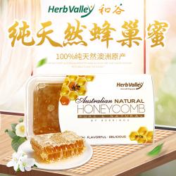和谷Herb Valley 澳洲纯天然蜂巢蜜