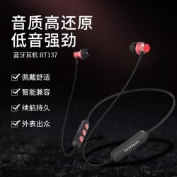 頌尼 藍牙耳機運動跑步無線雙耳入耳塞頭戴式頸掛脖式運動型137
