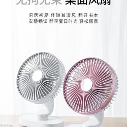 元皇 D77 简约桌面小风扇 便携式移动风扇 自动摇头 四档循环风