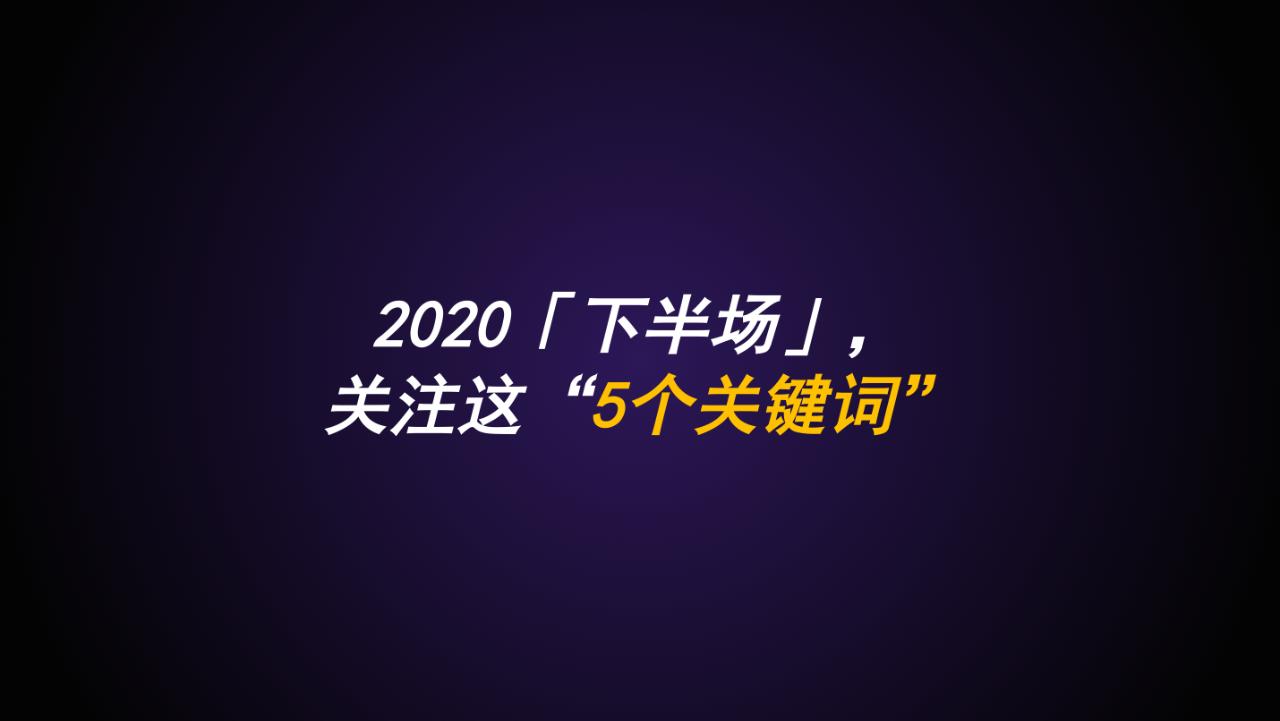 """2020下半场,关注这""""5个关键词"""""""