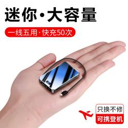 天之越 一線五用鏡面屏充電寶sw-29第三代自帶線可快充50次10000mAh