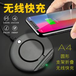 无线充超薄可携带圆型支架折叠无线充