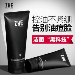 ZHE男士黑泥洗面奶控油去黑头补水保湿专用温和洁面乳护肤品套装