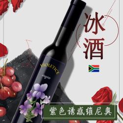 紫色诱惑冰甜维尼奥白葡萄酒南非