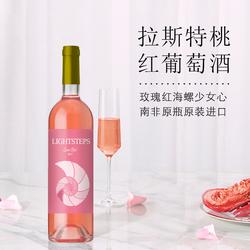 南非原瓶进口拉斯特白诗南梅乐桃红葡萄酒750ml婚庆红酒喜酒礼品