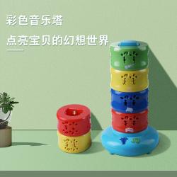 舒科达 儿童益智玩具交响音乐塔益智积木叠叠乐音乐灯光投影儿童叠叠乐10个月宝宝玩具彩虹塔
