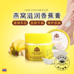 Herb Atrium 泰国燕窝香蕉滋润膏(三瓶装)20g*3瓶滋润保湿柔嫩肌肤脚裂后跟龟裂护手霜