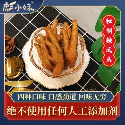 秘制凤爪网红小吃卤味鸡爪小零食即食真空独立包装盒