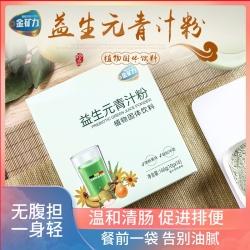 金矿力 进口比利时益生元青汁粉营养粉低聚果糖肠胃调理 进口菊粉