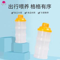蜜月贝贝侧孔 多功能奶粉盒三层奶粉格