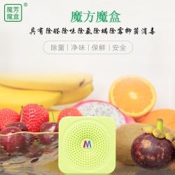 魔方魔盒冰箱净味厕所除味卫生间防臭家用除臭剂神器去异味洗手间除味卫生