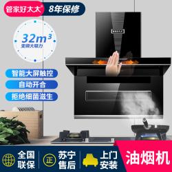 管家好太太 油烟机 家用7字型厨房顶侧双吸自动开合清洗大吸力抽油烟机