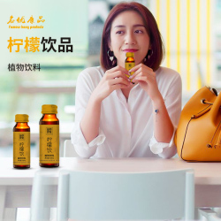 名优康品 柠檬饮植物饮品清热润肺消炎健康饮品