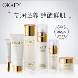OKADY欧佩二裂酵母修护六件套盒夏季护肤品套装补水保湿化妆正品
