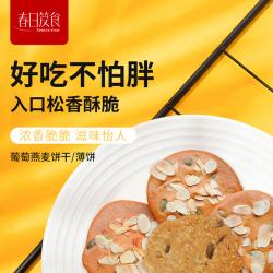 春日笈食曲奇饼干/葡萄燕麦饼干、薄饼盒装