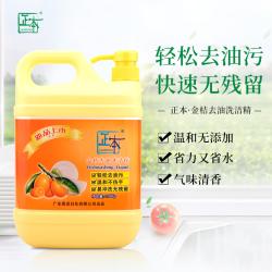 正本桔子洗洁精1.18kg专用洗涤剂家用亮碟剂洗碗粉洗碗盐漂洗剂