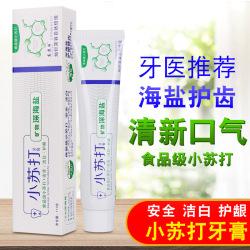 炫白海盐小苏打牙膏洁白固齿清洁口腔洁白牙齿牙膏110g/3支装