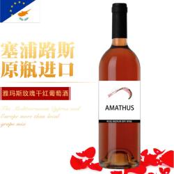 塞浦路斯 原瓶原装进口雅玛斯半干桃红葡萄11.5%酒果味甘甜