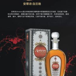 塞浦路斯烈酒 安蒂诗XO白兰地40%干爽丰富香气持久回味悠长