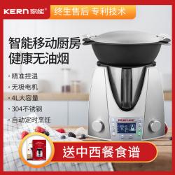 家能(KERN)料理机厨师机大美多功能美食料理机蒸煮破壁和面机辅食机