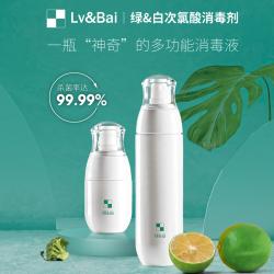 【秒杀限量】绿&白次氯酸消毒剂100ml直喷免洗手食品级消毒经口安全婴孕适用
