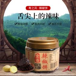 粤之风 精选农产品口感鲜味辣椒饼调味料